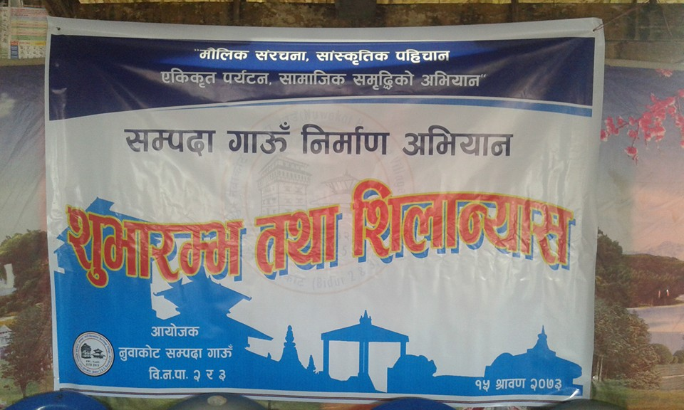 Nuwakot Heritage Village Project officially begins